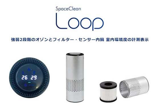 loop商品画像