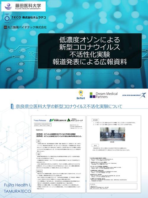 藤田医科大学コロナウイルス不活性化実験広報資料